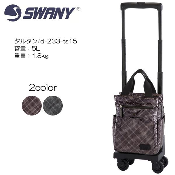 SWANY スワニー タルタン d-233-ts15 30cm/容量:5L/重量:1.8kg