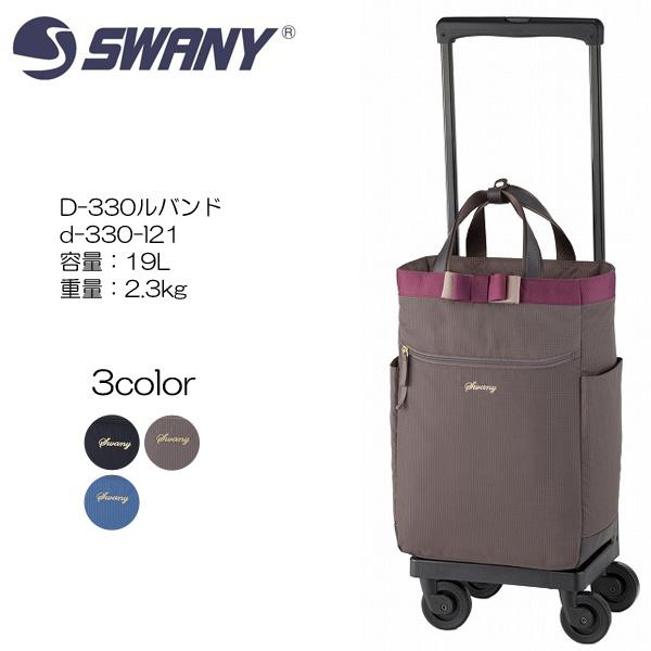 SWANY スワニー D-330ルバンド d-330-l21 55cm/容量:19L/重量:2.3kg