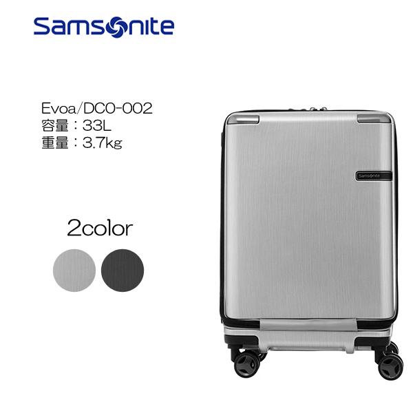 フロントポケットにPC収納ポケットを装備 Samsonite 激安 激安特価 送料無料 サムソナイト Evoa エヴォア フロントポケット DC0-002 重量 ストア 55cm 容量:33L 3.7kg Sサイズ :