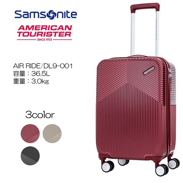 アメリカンツーリスター Samsonite サムソナイト AIR RIDE エアライド DL9-001 /SPINNER 55 / Sサイズ/容量:36.5L/重量:3.0kg