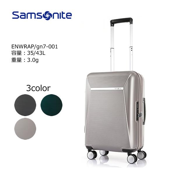 Samsonite ENWRAP・エンラップ スピナー55・GN7-001 55cm/容量:35/43L/重量:3.0kg【Sサイズ】