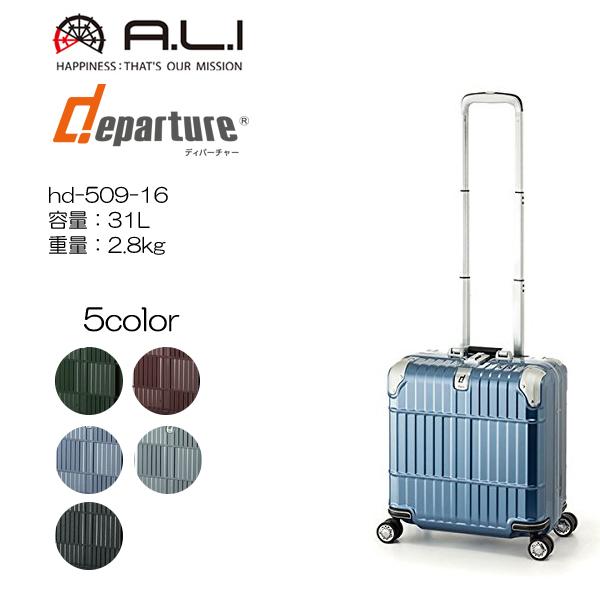 10年メーカー保証 A.L.I アジアラゲージ Departure hd-509-16 39cm/容量:31L/重量:2.8kg