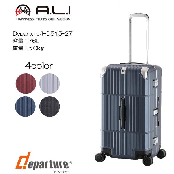 10年メーカー保証 手荷物預け無料サイズ A.L.I アジアラゲージ Departure hd-515-27 67cm/容量:76L/重量:5.0kg