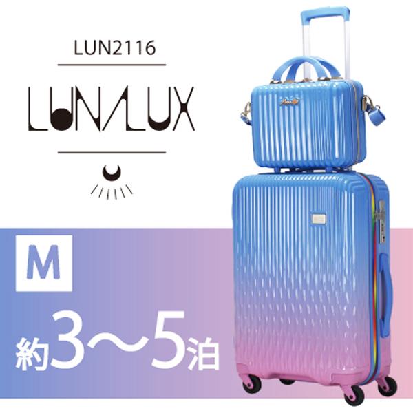 シフレ・LUNALUX スーツケース ≪LUN2116≫ 55cm