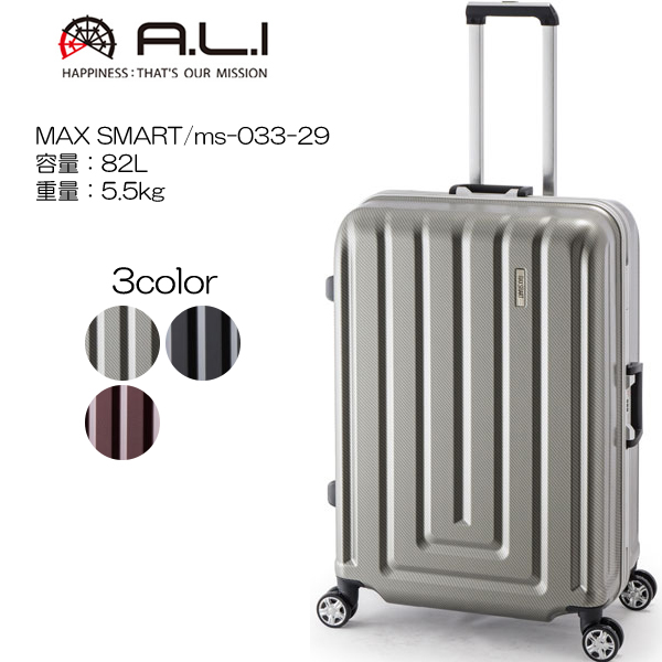 A.L.I アジアラゲージ MAX SMART ms-033-29 66.5cm/容量:82L/重量:5.5kg