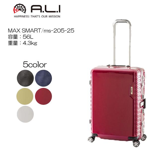 A.L.I アジアラゲージ MAX SMART ms-205-25 59cm/容量:56L/重量:4.3kg