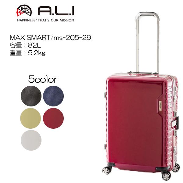 A.L.I アジアラゲージ MAX SMART ms-205-29 69cm/容量:82L/重量:5.2kg