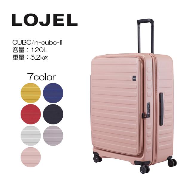 10年メーカー保証 大型スーツケース LOJEL ロジェール CUBO cubo-ll 77.5cm/容量:120L/重量:5.2kg