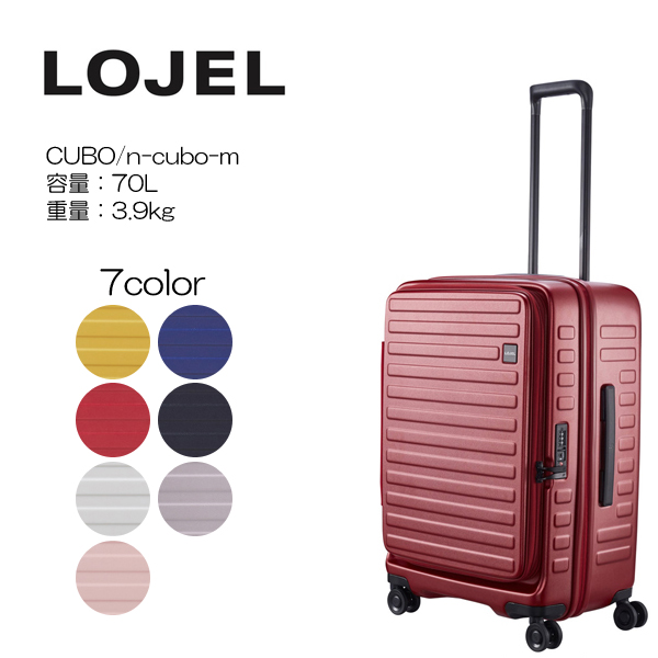 10年メーカー保証 LOJEL ロジェール CUBO cubo-m 62cm/容量:70L/重量:3.9kg