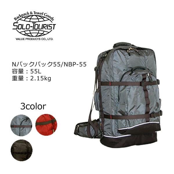 SOLO TOURLIST(ソロツーリスト) Nバックパック55 NBP-55 66cm/容量:55L/重量:2.15kg