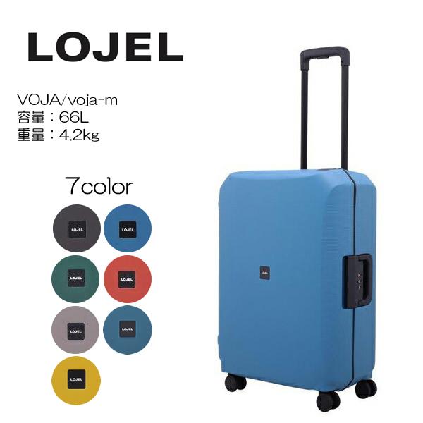 10年メーカー保証 中型スーツケース LOJEL ロジェール VOJA voja-m 66cm/容量:66L/重量:4.2kg