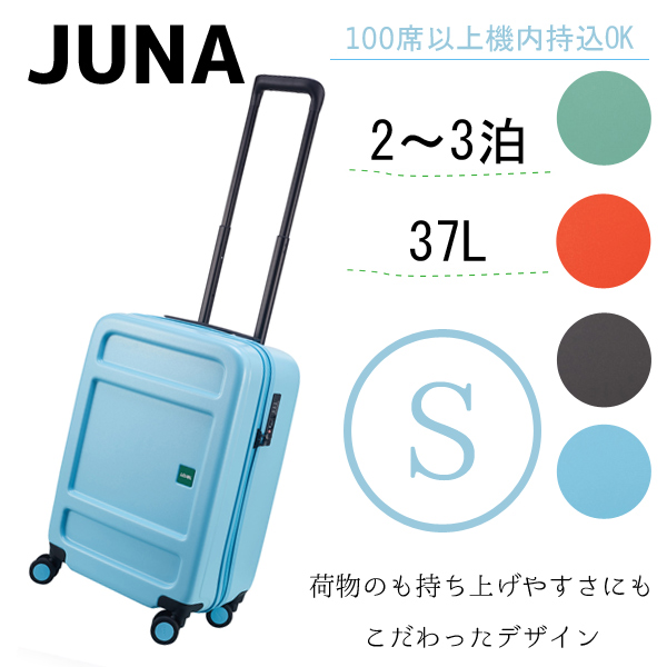 LOJEL ロジェール JUNA-S ハードキャリー【50cm】 機内持ち込みスーツケース メーカー10年間保証付