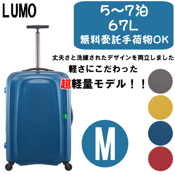 【エントリーでポイント10倍!10/19 20:00 ~ 10/26 1:59まで!】LOJEL ロジェール LUMO-M ハードキャリー【62cm】 中型スーツケース メーカー10年間保証付
