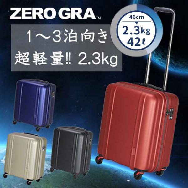 シフレ・スーツケース ≪ZERO2088≫ 46cm 機内持込可能サイズ