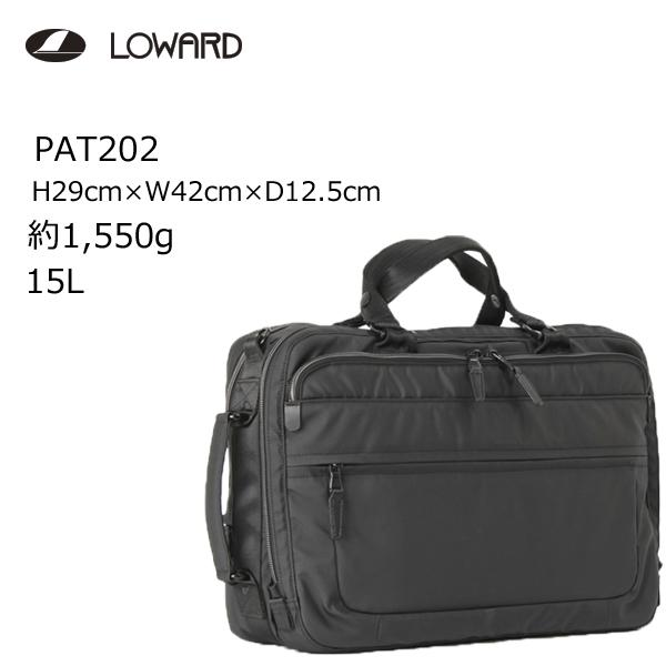 シーンに合わせて変えられる3wayバッグ LOWARD 『1年保証』 ロワード 大好評です Pid PAT202 grade キャリーオン可 ビジネス3WAY 防汚 グレーデ 撥水 PC収納可