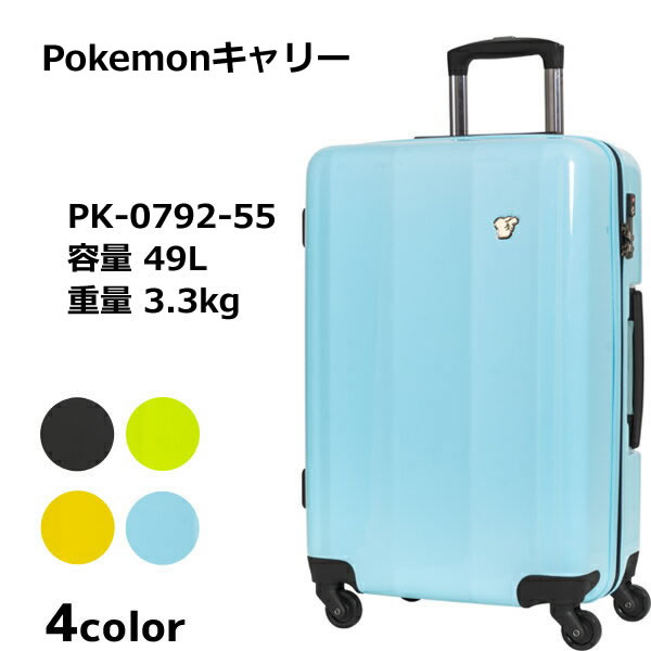 <title>ピカチュウのキャリーケースが新登場 ロジェールジャパン Pokemon ピカチュウ pk-0792-55 18%OFF 55cm 容量:49L 重量:3.3kg</title>