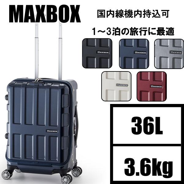 【エントリーでポイント10倍!10/19 20:00 ~ 10/26 1:59まで!】スーツケース 国内線機内持込可 | A.L.I (アジア・ラゲージ) MAXBOX (マックスボックス) ALI-1522