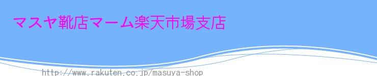 マスヤ靴店マーム楽天市場支店:コンバースレア物沢山あり。