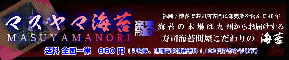 マスヤマ海苔楽天市場店:マスヤマ海苔 海苔の本場九州 福岡/博多の寿司海苔問屋 熟練の職人御用達