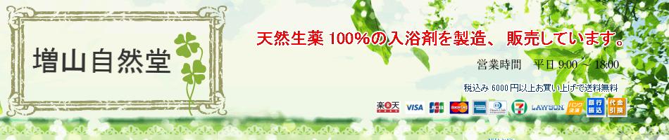 増山自然堂:天然生薬100%の入浴剤を製造及び販売しております