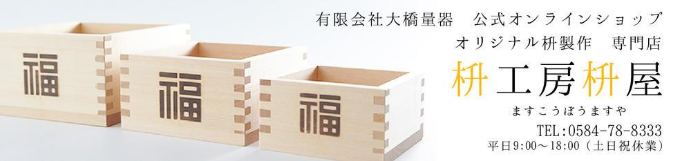 枡工房枡屋:結婚式の席札 お祝いごとなど 枡(ます)の匠による作品の紹介と販売。