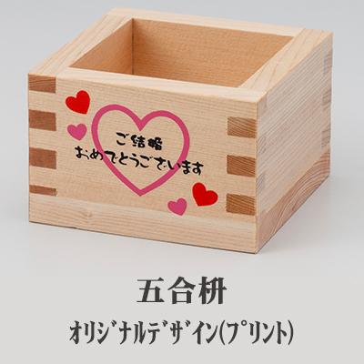 爆安プライス 男女兼用 オリジナルデザイン シルクプリント加工枡 五合枡 1~9個