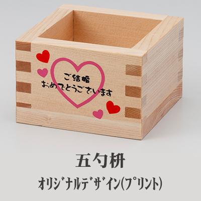 【オリジナルデザイン】シルクプリント加工枡【五勺枡 80個·送料無料】