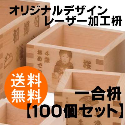 【オリジナルデザイン】レーザー加工枡【一合枡 100個・送料無料】