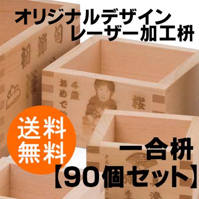 【オリジナルデザイン】レーザー加工枡【一合枡 90個・送料無料】