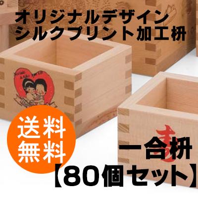 【オリジナルデザイン】シルクプリント加工枡【一合枡 80個・送料無料】