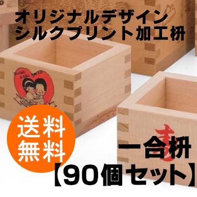 【オリジナルデザイン】シルクプリント加工枡【一合枡 90個・送料無料】