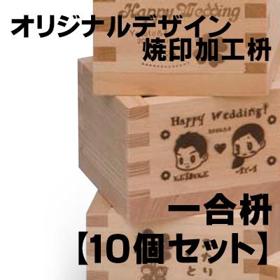 【オリジナルデザイン】焼印加工枡【一合枡 10個】