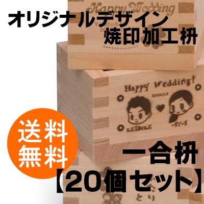 【オリジナルデザイン】焼印加工枡【一合枡 20個・送料無料】