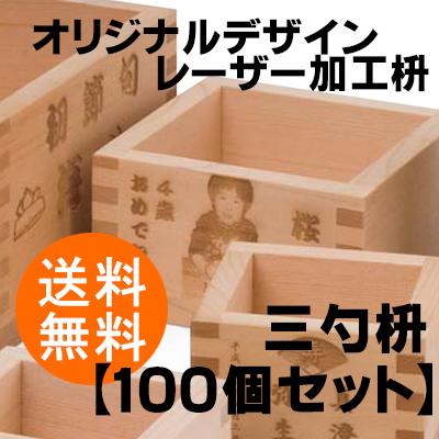 【オリジナルデザイン】レーザー加工枡【三勺枡 100個・送料無料】