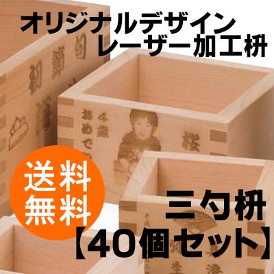 【オリジナルデザイン】レーザー加工枡【三勺枡 40個・送料無料】