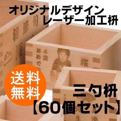 【オリジナルデザイン】レーザー加工枡【三勺枡 60個・送料無料】