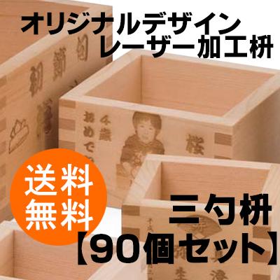 【オリジナルデザイン】レーザー加工枡【三勺枡 90個・送料無料】