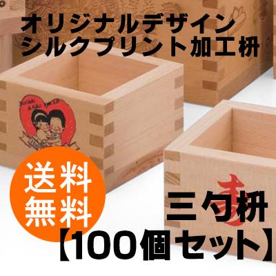 【オリジナルデザイン】シルクプリント加工枡【三勺枡 100個・送料無料】