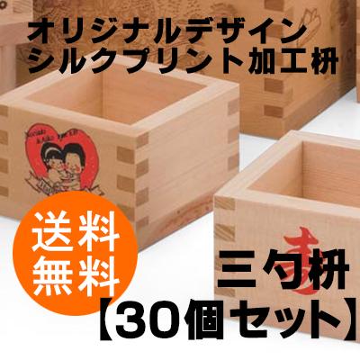 【オリジナルデザイン】シルクプリント加工枡【三勺枡 30個・送料無料】