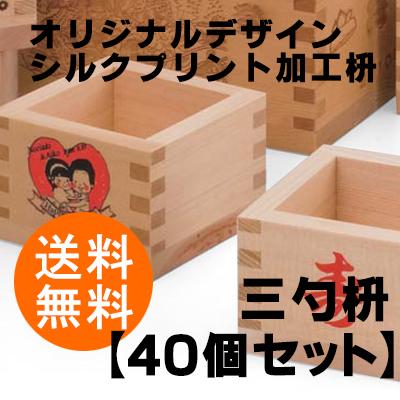 【オリジナルデザイン】シルクプリント加工枡【三勺枡 40個・送料無料】