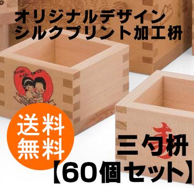 【オリジナルデザイン】シルクプリント加工枡【三勺枡 60個・送料無料】