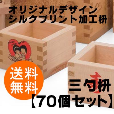 【オリジナルデザイン】シルクプリント加工枡【三勺枡 70個・送料無料】