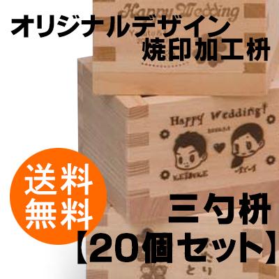 【オリジナルデザイン】焼印加工枡【三勺枡 20個・送料無料】