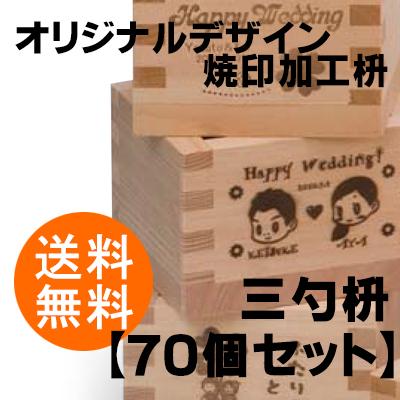 【オリジナルデザイン】焼印加工枡【三勺枡 70個・送料無料】