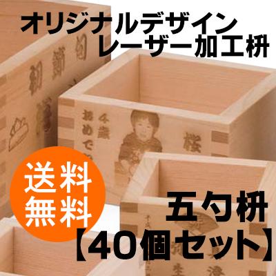 【オリジナルデザイン】レーザー加工枡【五勺枡 40個・送料無料】