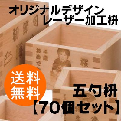 【オリジナルデザイン】レーザー加工枡【五勺枡 70個・送料無料】