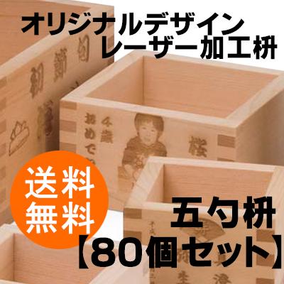【オリジナルデザイン】レーザー加工枡【五勺枡 80個・送料無料】