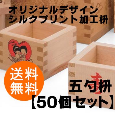 【オリジナルデザイン】シルクプリント加工枡【五勺枡 50個・送料無料】