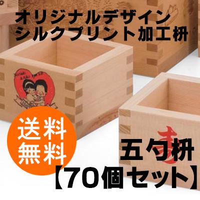 【オリジナルデザイン】シルクプリント加工枡【五勺枡 70個・送料無料】