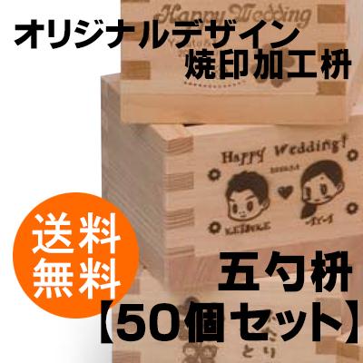 【オリジナルデザイン】焼印加工枡【五勺枡50個・送料無料】